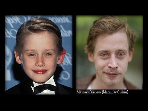 Один дома (1-3) - актеры в детстве, молодости и спустя время| Маколей Калкин и др. (Home Alone) (видео)