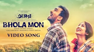 "Presenting ""BHOLA MON"" most romantic Video Song from the short film ""Okkhor"" in the beautiful voice of Upoma Ahmed, composed and written by Mahamud Hayet Arpon. Starring Jovan & Safa Kabir.Song: Bhola MonSingers: Upoma AhmedMusic & Lyrics: Mahamud Hayet ArponDirection: Vicky ZahedStarring: Jovan & Safa KabirExecutive Producer: Minhaj Ahmed Story & Screenplay: Vicky Zahed Cinematography: Sumon SarkerMusic: Mahamud Hayet ArponEditing & Color: Saif Rasel1st Ad Muhtasim: Taqi2nd Ad: Ishtiaque Ahmed Art & Costume: Adil Khan, Jahid PreetomPost Supervisor: Anup Kumar BiswasStill Photography: Naiem Uddin SiamMarketing: Muhammad Altamis NabilCasting: YGfx: Sabbir HasanMedia & Pr: Iqbal Hossain IquOnline & Print Promotion: J. I. MohsanPublicity Design: Sayeem (YFVFX)Banner: Ahmed ProductionsAssociate Producer: Tiger MediaProducer: Tasnia AtiqueWriter: Vicky Zahed*** ANTI-PIRACY WARNING ***This content is Copyright to Tiger Media. Any unauthorized reproduction, redistribution or re-upload is strictly prohibited of this material. Legal action will be taken against those who violate the copyright of the following material presented!Subscribe Tiger Media channel for unlimited entertainmenthttp://www.youtube.com/mytigernowCircle us on G+http://www.google.com/+mytigernowLike us on Facebookhttp://www.facebook.com/mytigernowFollow us onhttp://www.twitter.com/mytigernowOfficial Websitehttp://www.mytigernow.com"