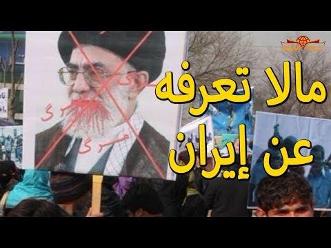 العرب اليوم - شاهد: حقائق مثيرة عن إيران والخميني قبل انتفاضة إيران الحالية