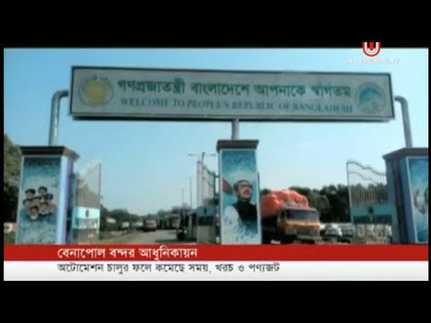Modernization of Benapol land port (17-12-18) Courtesy: Independent TV