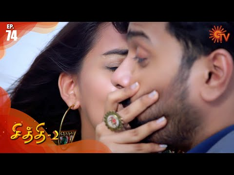 Chithi 2 - Episode 74 | 31st August 2020 | Sun TV Serial | Tamil Serial
