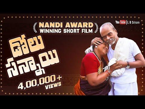 LB Sriram's Dolu Sannayi   Latest Telugu Short Film
