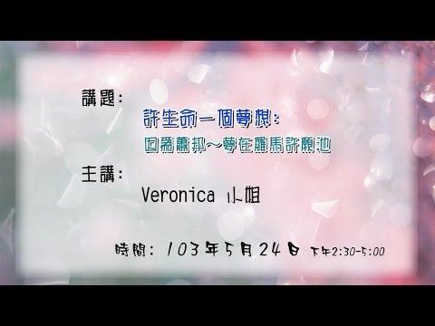 20140524大東講堂—Veronica:許生命一個夢想