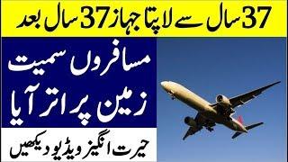 Video 37 Saal Se Lapata Jahaz 37 Saal Baad Zameen Par Uter Aaya | Yellow MP3, 3GP, MP4, WEBM, AVI, FLV Januari 2019