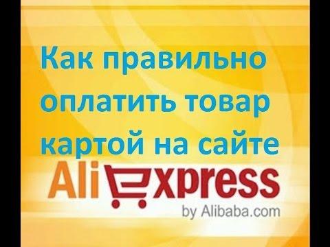 Как оплатить товар картой на сайте AliExpress. Посылки из Китая .