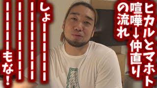 【ヒカルvsマホト】喧嘩→仲直りコラボの流れ。しょーもな!!!