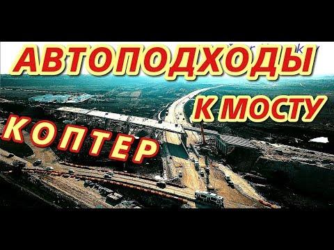 Крымский(апрель 2018)мост! Подходы к автомосту с Крыма.Коптер! Обзор с  комментарием видео
