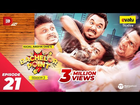 Bachelor Point | Season 3 | EPISODE- 21 | Kajal Arefin Ome | Dhruba Tv Drama Serial