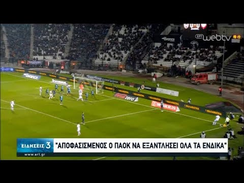 Με 156 «ναι» εγκρίθηκε η τροπολογία για πολυιδιοκτησία στο ποδόσφαιρο | 29/01/2020 | ΕΡΤ