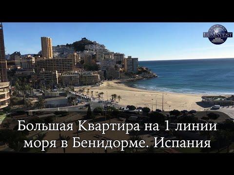 Купить квартира на первой линии моря с видом на море. Недвижимость в Испании
