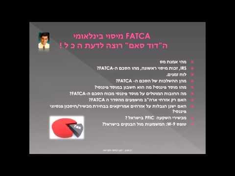 FATCA פרישה ומיסוי בינלאומי