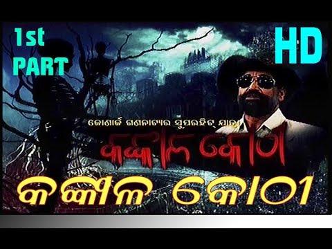 Video Kankala kothi = Odia jatra part. 1 konark jatra download in MP3, 3GP, MP4, WEBM, AVI, FLV January 2017