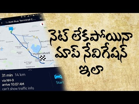 How to Get Offline Map Navigation in your Mobile?