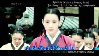 Video 【Thai ver. cover】 Dong Yi OST. - Walk in a Dreamy Road by nymphoenix {piano by KaedeArasuji} MP3, 3GP, MP4, WEBM, AVI, FLV Maret 2018