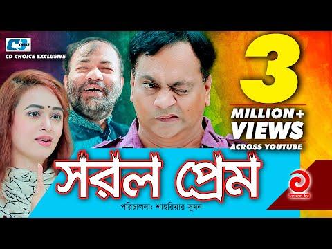 Sorol Prem | Mir Sabbir | Ahona | Kochi Khondokar | Sumona | Bangla New Eid Natok 2017 | FULL HD