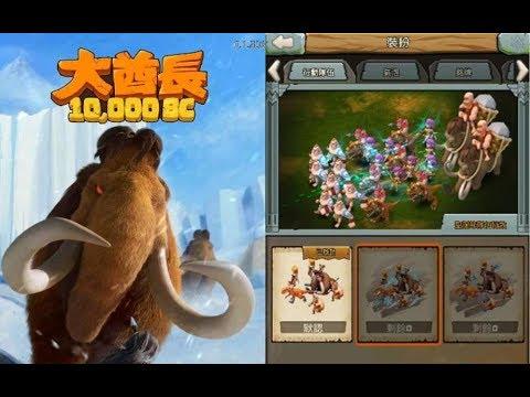 《大酋長》手機遊戲玩法與攻略教學!