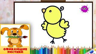 Как нарисовать цыплёнка. Оживающие рисунки