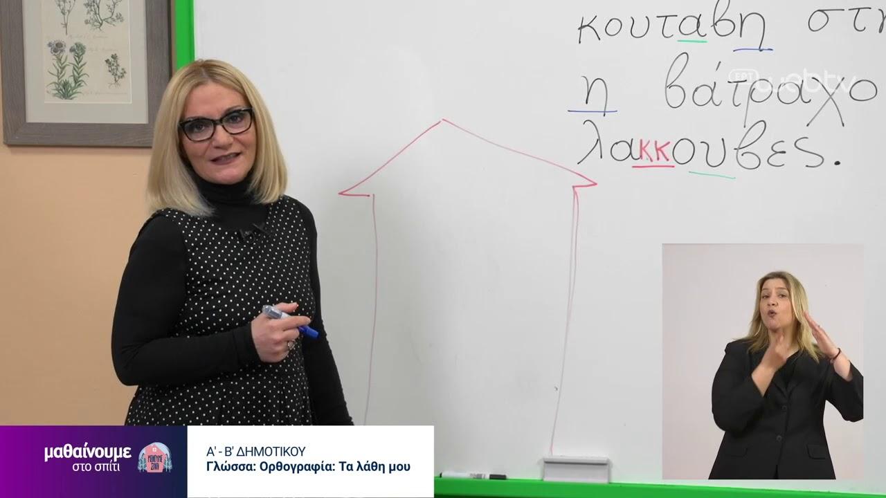 Μαθαίνουμε στο σπίτι | Α'-Β' Τάξη | Γλώσσα – Ορθογραφία: Τα λάθη μου | 24/04/20 | ΕΡΤ