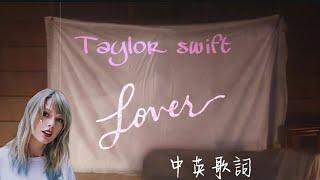 《Lover 愛人》Taylor Swift 泰勒絲【中英歌詞】