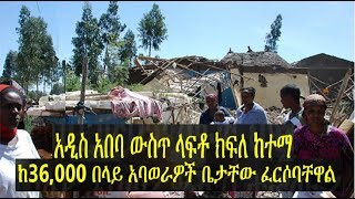 Ethiopia – The case of Hana Mariam residents (Nefas Silk/Lafto Sub-city) in Addis Ababa