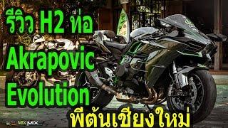 รีวิว H2 ท่อ Akrapovic Slip-On Exhaust เสียงโหดๆ จากพี่ต้นร้าน Mix motorbike shop เชียงใหม่(Ep.39)