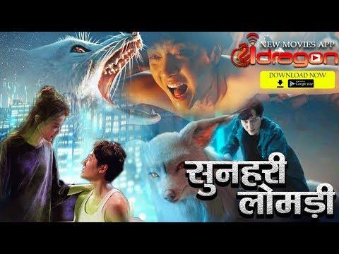 🔥Sunehri Lomdi Hindi | सुनहरी लोमड़ी Full Movie HD