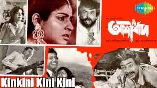 Kinkini Kini Kini | Ashirbad | Bengali Movie Song | Arundhati Holme Chowdhury