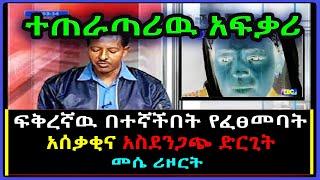 Ethiopia: ተጠራጣሪዉ አፍቃሪ ፍቅረኛዉ በተኛችበት የፈፀመው. [አስ-ደን-ጋጭ ድርጊት] /መሴ ሪዞርት/ #SamiStudio