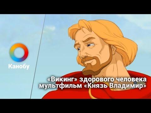 «Викинг» здорового человека — мультфильм «Князь Владимир»