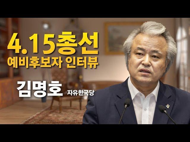 [ 4.15총선 ] 예비후보자 인터뷰 (안동시 선거구 -김명호 자유한국당-)