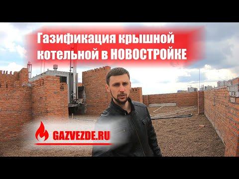 Газификация крышной газовой котельной в Московской области под ключ
