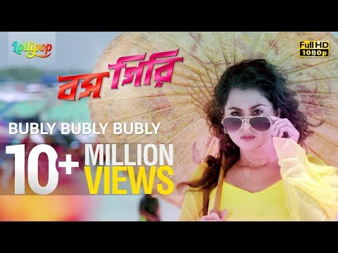 Download Bubly Bubly Bubly | Full Video Song | Shakib Khan | Bubly | S I Tutul | Boss Giri Bangla Movie 2016 HD Mp4 3GP Video and MP3