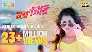 Bubly Bubly Bubly | Full Video Song | Shakib Khan | Bubly | S I Tutul | Boss Giri Bangla Movie 2016 full download video download mp3 download music download