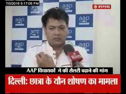 AAP विधायकों द्वारा सैलरी बढाने की मांग