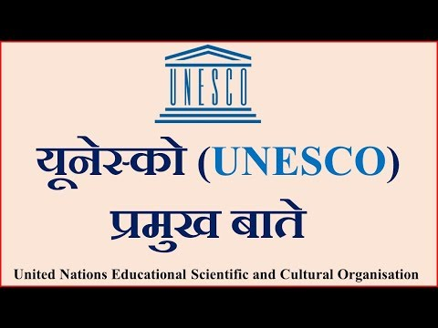 UNESCO  (यूनेस्को)  क्या हैं सम्पूर्ण महत्वपूर्ण जानकारी