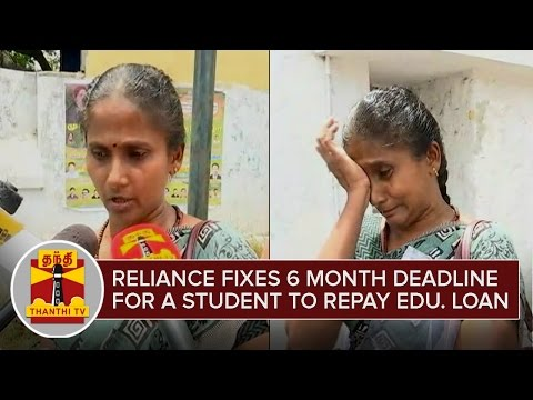 Reliance fixes 6 Month Deadline for a Student to repay Education Loan - Thanthi TV