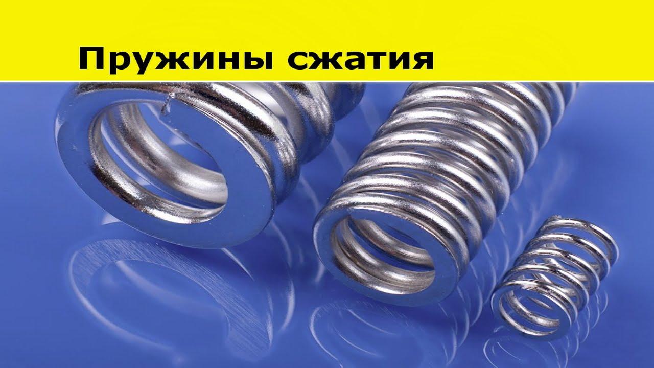 Изготовление пружин сжатия - видео
