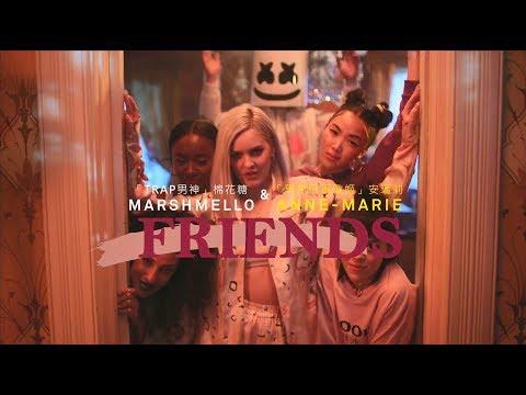 Marshmello 棉花糖 & Anne-Marie 安瑪莉 - FRIENDS  (華納official HD 高畫質官方中字版)