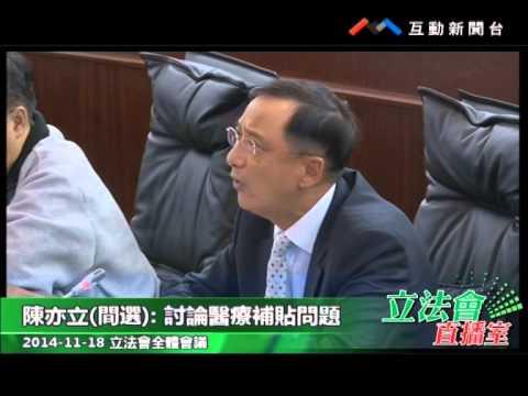 譚伯源 20141118立法會全體會議  ...