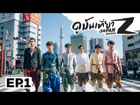 ดูมันเที่ยว JAPAN SS 2 EP 1 - ใส่ชุดไทยแปลงกายเป็นคุณหมื่นตะลุยโตเกียว