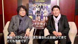 映画『パラサイト 半地下の家族』インタビュー
