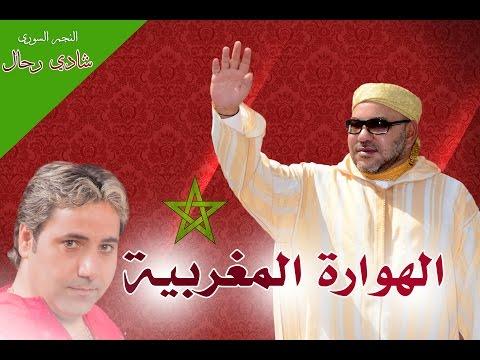 Shadi Rahal - Al Hawara Lmaghribia