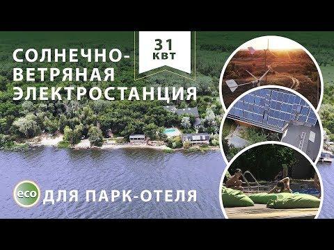 Солнечно-ветряная электростанция 31 кВт для парк-отеля