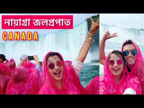 Download Niagara Falls  নায়াগ্রা জলপ্রপাত   Canada Vlog 1 HD Mp4 3GP Video and MP3