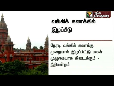 Madras-HC-orders-to-follow-direct-bank-transfer-for-all-forms-of-compensations