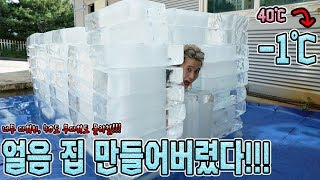 Video Make Ice house to overcome 40 degrees summer weather ! MP3, 3GP, MP4, WEBM, AVI, FLV Agustus 2018
