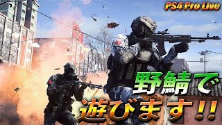 [BF4] 神ゲーやる!!  PS4 Pro BF4 Live‼