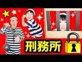 ★囚人ごっこ!「プリ姫怪盗団の脱獄計画!刑務所から脱出せよ~!」★Prisoner's jailbreak plan★