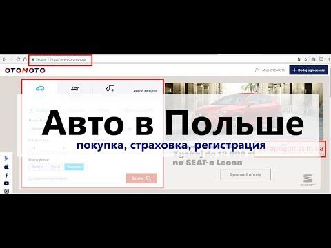 Покупка, регистрация и страхование авто в Польше.