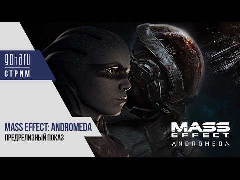 Mass Effect: Andromeda - Начало